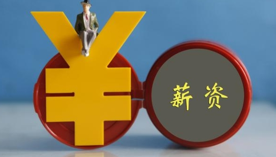 广州平均月薪达8603元位居第二
