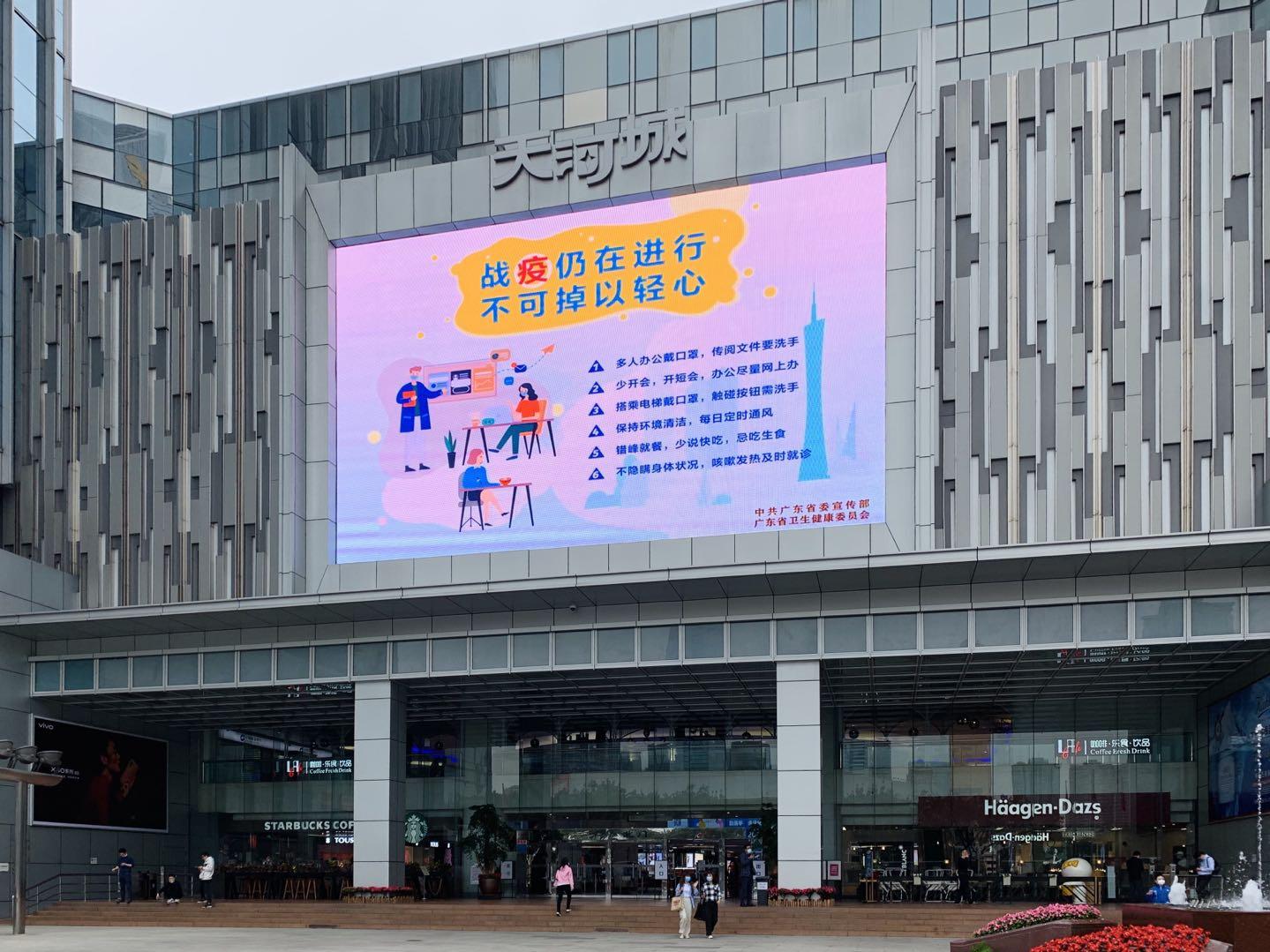 """特殊时期特殊购!广州各大商场开启线上""""三八""""妇女节优惠"""